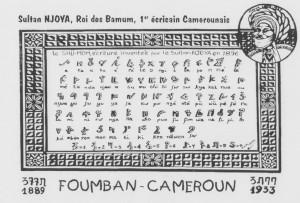 bamum1